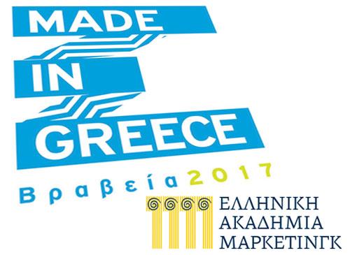 Αποτέλεσμα εικόνας για Βραβεία «Made in Greece 2017»